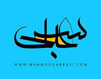 Abbasi Logo