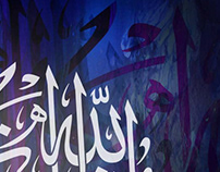 Nour, Islamic Calligraphy