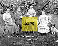 Mazia - Fringe Theater branding