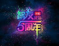 文字 logo设计