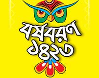 Boishakh 1423_A