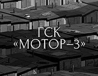 ГСК «Мотор-3»