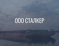 Корпоративный сайт судостроительной компании