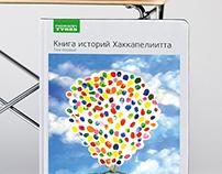 Корпоративная книга