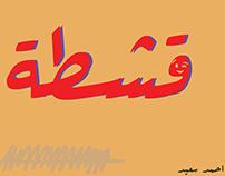 Emojis in Arabic Vol.1