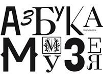 Азбука Музея Москвы