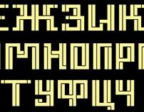 Невозможный шрифт