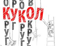 Плакат для Фестиваля кукол