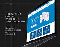 Дизайн и верстка медицинского сайта на Tilda