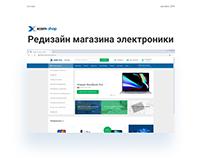 Редизайн сайта магазина электроники