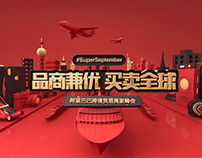 Alibaba #SuperSeptember Design Review九月采购节 工作总结