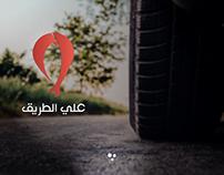 Logo ( علي الطريق )