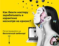 Креативы для рекламы в Instagram