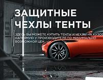 Сайт для продажи защитных чехлов на авто