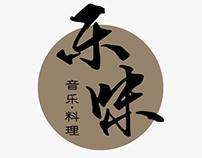 楽味-音乐日本自慢料理