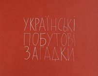 Ukrainian everyday riddles Pop-up book