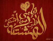 arabic typography