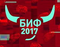 Белгородский IT-форум