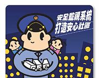 台北市警察局卡通墊版設計