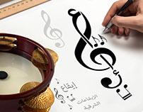 Arabic Rhythm Logo