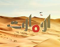 Emarat TV - Social Media Covers