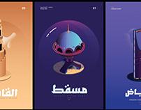 Arabian Cities Illustrations