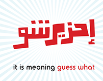 Guess What (Arabic meaning)