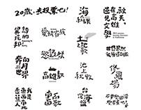 寫字Hand writing