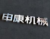 Shenkang Machinery VIS