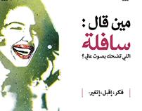 """Meen Homma?""   Stereotype Egyptians"