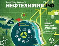 Журнал Нефтехимия рф