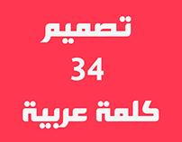 تصميم كلمات عربية