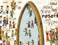 El yo y el nosotros (The I´m and the we)