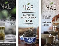 Рекламные материалы для чайного клуба ЧаЕ