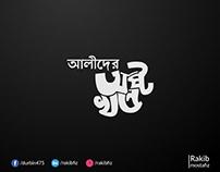 Alider Ostokhondo - Bangla typogrphy 01