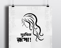 Poster Against Gang Rape - Sorry RUPA