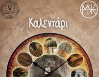 Theoinamak Calendar 2012