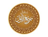 Rabi ul Awal Mubarak