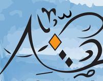 Arab British Exchange LogoDesigns