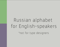 Russian alphabet for English-speakers.