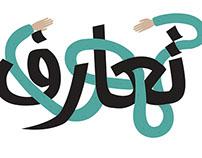 Get Acquainted/ تعارف  Calligraphy Biennial