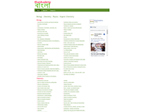 KhanAcademy Bangla