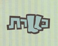 Rebranding Kaveret Band - Interactive Branding