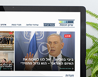 KNESSET CHANNEL- Responsive Website design