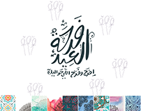 eid covers and profile pics for facebook