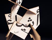 Arabic Modular Structure