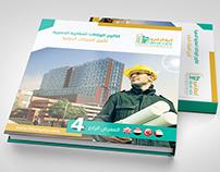 Logo & Book Cover Ibhar View