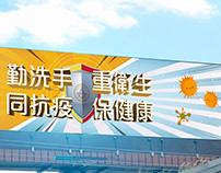 Visual HKCA Anniversary/Against novel coronavirus