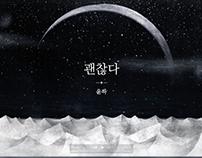 윤하(Younha) - 괜찮다 Music Video