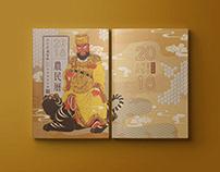 北港武德宮 · 戊戌年農民曆 · 明代坐虎武財神
